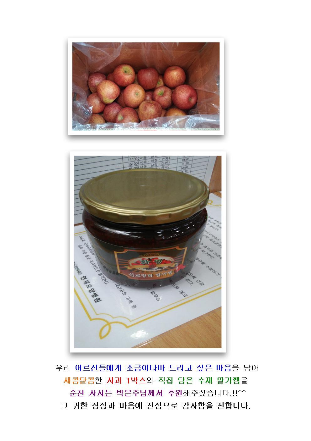 사과,딸기잼 후원001.jpg