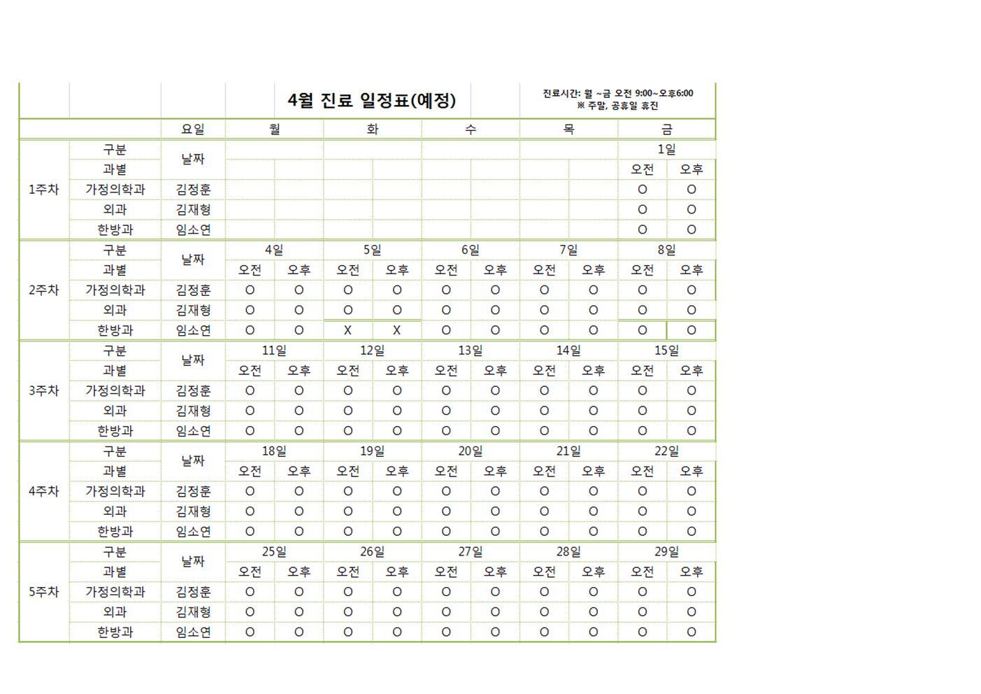 2016년 04월 진료일정표001.jpg